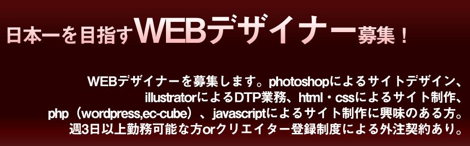 WEBデザイナー・DTPデザイナー・コーダー・営業事務イメージ